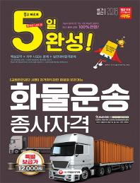 화물운송종사자격(2018)(8절)(5일 완성)(개정판)