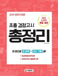 초졸 검정고시 총정리(2019 하반기)