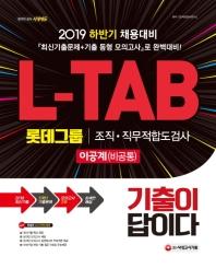 L-TAB 롯데그룹 조직 직무적합도검사(이공계)(2019 하반기)(기출이 답이다)