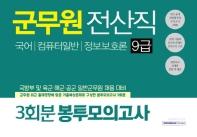 군무원 전산직 9급 봉투모의고사(3회분)