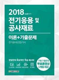 전기응용 및 공사재료 이론+기출문제(2018)