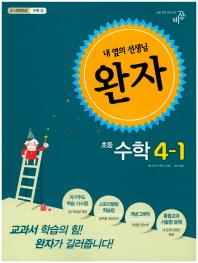 초등 수학 4-1(2015)(완자)