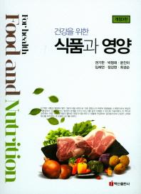 식품과 영양(건강을 위한)(개정판 3판)