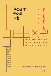 고전문학의 언어와 표현(이화여자대학교 국어문화원 연구총서 4)(양장본 HardCover)