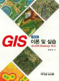 GIS 이론 및 실습   -책상태설명참조