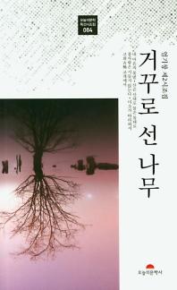 거꾸로 선 나무(오늘의문학 특선시조집 84)