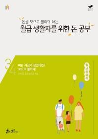 월급 생활자를 위한 돈 공부(돈을 모으고 불려야 하는)(평생 돈 공부 시리즈 3)