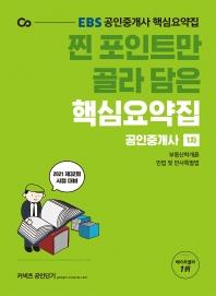 공인중개사 1차 핵심요약집(2021)(찐 포인트만 골라 담은)