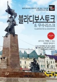 트래블로그 블라디보스토크 & 우수리스크(2019~2020)