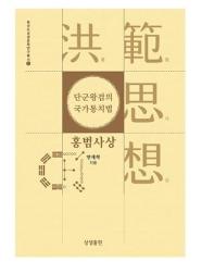 단군왕검의 국가통치법, 홍범사상(증산도상생문화연구총서 15)(양장본 HardCover)
