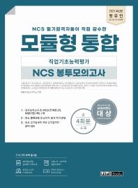 모듈형 통합 직업기초능력평가 NCS 봉투모의고사(2021)(렛유인)
