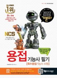 용접기능사 필기(2018)(기분파)