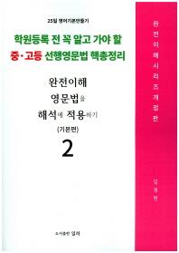 완전이해 영문법을 해석에 적용하기: 기본편. 2(개정판)(완전 이해 시리즈)