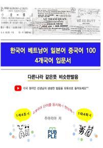 한국어 베트남어 일본어 중국어 100, 4개국어 입문서