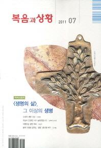 복음과 상황(제237호)(7월호)