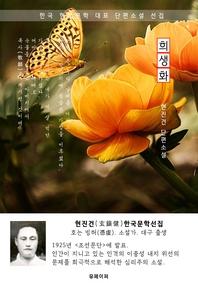 희생화 - 현진건 한국문학선집