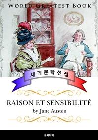 이성과 감성 (Raison et sensibilite) - 고품격 프랑스어 번역판