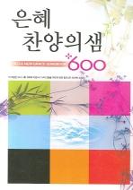 은혜 찬양의 샘 600(스프링)