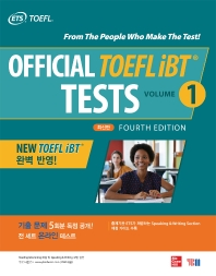 Official TOEFL iBT Tests Volume. 1(4판)
