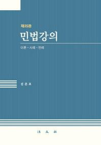 민법강의(25판)(양장본 HardCover)