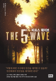 피프스 웨이브(The 5 Wave)