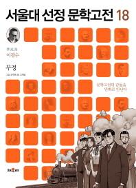 무정(만화)(서울대 선정 문학고전 18)