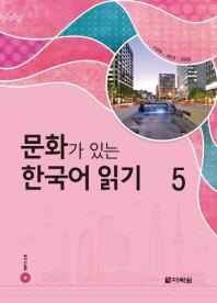 문화가 있는 한국어 읽기. 5(CD1장포함)