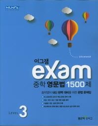 중학 영문법 1500제 Level. 3(2020)(이그잼)