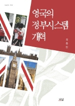 영국의 정부시스템 개혁(나남신서 1255)