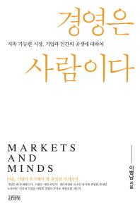 경영은 사람이다 //138-2