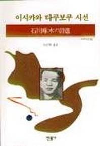 이시카와 타쿠보쿠 시선(세계시인선 055)