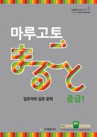 마루고토 일본어와 일본 문화 중급. 1(mp3 무료다운로드)