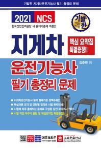 지게차운전기능사 필기시험 총정리문제(2021)(기발한)(개정판)