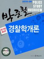 박준철 경찰학개론