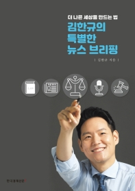 김한규의 특별한 뉴스 브리핑