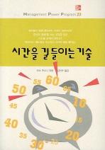 시간을 길들이는 기술(Management Power Program 23)