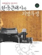 한국근대사와 의병투쟁 4(답사편)
