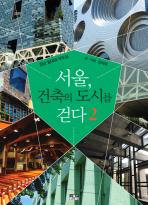 서울 건축의 도시를 걷다. 2