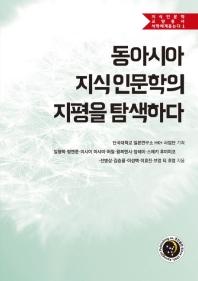 동아시아 지식 인문학의 지평을 탐색하다(지식인문학교양총서 석학에게듣는다 1)