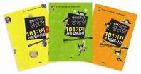 선생님도 궁금한 101가지 질문사전 시리즈(전3권)