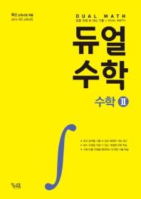 고등 수학2(2020)(듀얼수학)