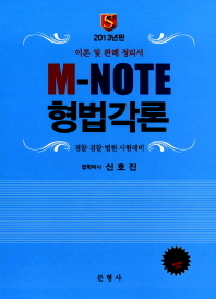 M-NOTE 형법각론(2013) #