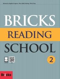 Bricks Reading School. 2(SB+AK)