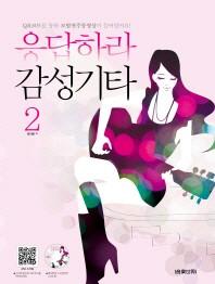 응답하라 감성기타. 2(CD1장포함)
