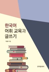 한국어 어휘 교육과 글쓰기