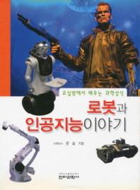 로봇과 인공지능 이야기(교실밖에서 배우는 과학상식)
