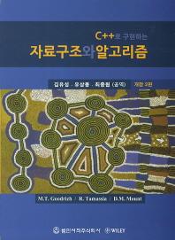 자료구조와 알고리즘(C++로 구현하는)(개정판 2판)