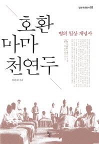 호환 마마 천연두