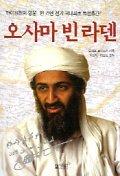 오사마 빈 라덴