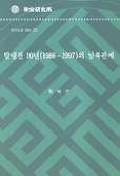 탈냉전 10년(1988-1997)의 남북관계